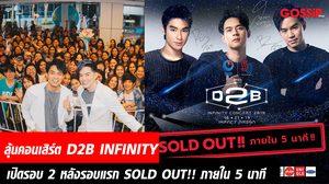 ลุ้นคอนเสิร์ต D2B INFINITYเปิดรอบ 2หลังรอบแรก SOLD OUT!!ภายใน 5 นาที