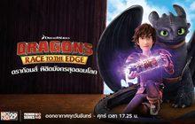 Dragons: Race to the Edge ดราก้อนส์ พิชิตมังกรสุดขอบโลก ปี 2