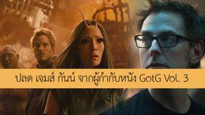 ปลดกลางอากาศ!! เจมส์ กันน์ ถูกถอดจากการเป็นผู้กำกับ Guardians of the Galaxy Vol. 3