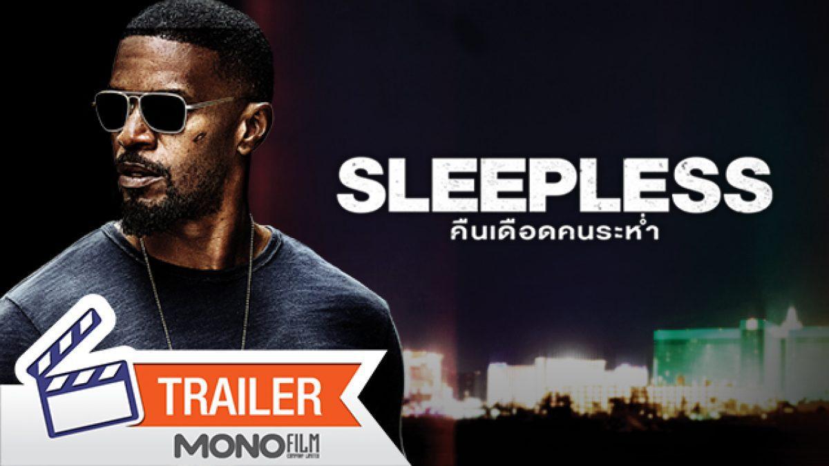 ตัวอย่างภาพยนตร์ Sleepless คืนเดือดคนระห่ำ [Official Trailer]