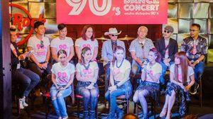 มาเต้นให้ลืมเหนื่อย!!! 90's Young Dance Concert จัดเต็มศิลปินออริจินอล