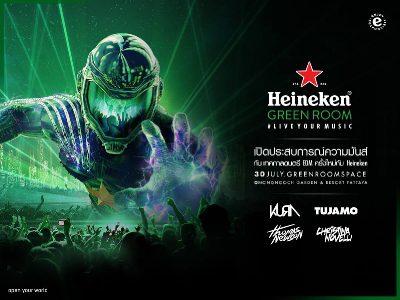 แจกบัตรฟรี Heineken® GREENROOM 2016 จำนวน 10 ใบ