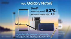เคาะแล้ว!! ราคา Galaxy Note 8 ในไทย เปิดที่ 33,900 บาท พร้อมของแถมเพียบ