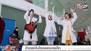 ตัวตลกในโรงพยาบาลเด็ก! ความสุขที่ไม่เจ็บป่วย