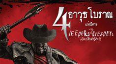 ยอมตายก็ได้!! เผย 4 อาวุธฆ่ามนุษย์สุดโหดของ เดอะ ครีเปอร์ ใน Jeepers Creepers 3
