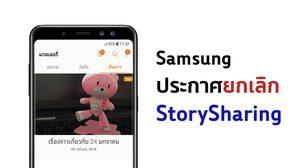 Samsung ประกาศจะหยุดให้บริการ Story Sharing ในปลายเดือนมีนาคมนี้