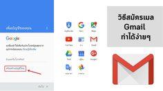 วิธีสมัครเมล Gmail ทำได้ง่ายๆ แถมใช้ได้ทุกบริการของ Google, Youtube