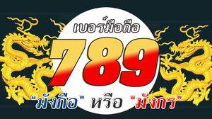 เบอร์มือถือ 789 เลขมังกือ หรือ เลขมังกรกันแน่!!