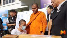 พบอีก! พระสงฆ์พม่าสวมบัตร ปชช. เป็นพระไทย