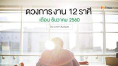 ดวงการงาน 12 ราศี ประจำเดือนธันวาคม 2560 โดย อ.คฑา ชินบัญชร