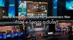 Com2uS จัดแข่ง Summoners War ครั้งแรก เตรียมก้าวสู่ e-Sports ระดับโลก
