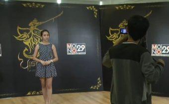 MONO29 Thai Series เดินหน้าคัดเลือกนักแสดง