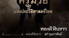 เปิดประวัติทำความรู้จัก 3 ครูมวยไทยแห่งประวัติศาสตร์ไทย