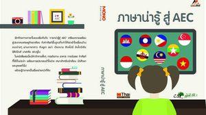 คลิกดี ทำดี ครั้งที่ 3/2558 กลุ่มธุรกิจสื่อสิ่งพิมพ์ ในเครือโมโน กรุ๊ป จัดทำหนังสือ ภาษาน่ารู้สู่ AEC