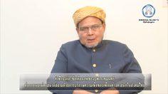 'จุฬาราชมนตรี' ชี้อิสลามห้ามวิจารณ์ศาสนาอื่น หวั่นนำไปสู่ความแตกแยก