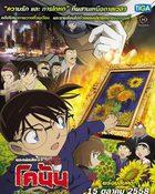 Detective Conan: Sunflowers of Inferno ยอดนักสืบจิ๋วโคนัน: ปริศนาทานตะวันมรณะ