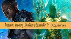 ขออีกหนึ่งเรื่อง!! ไจมอน ฮอนซู เป็น Fisherman King ในหนังซูเปอร์ฮีโร่ Aquaman