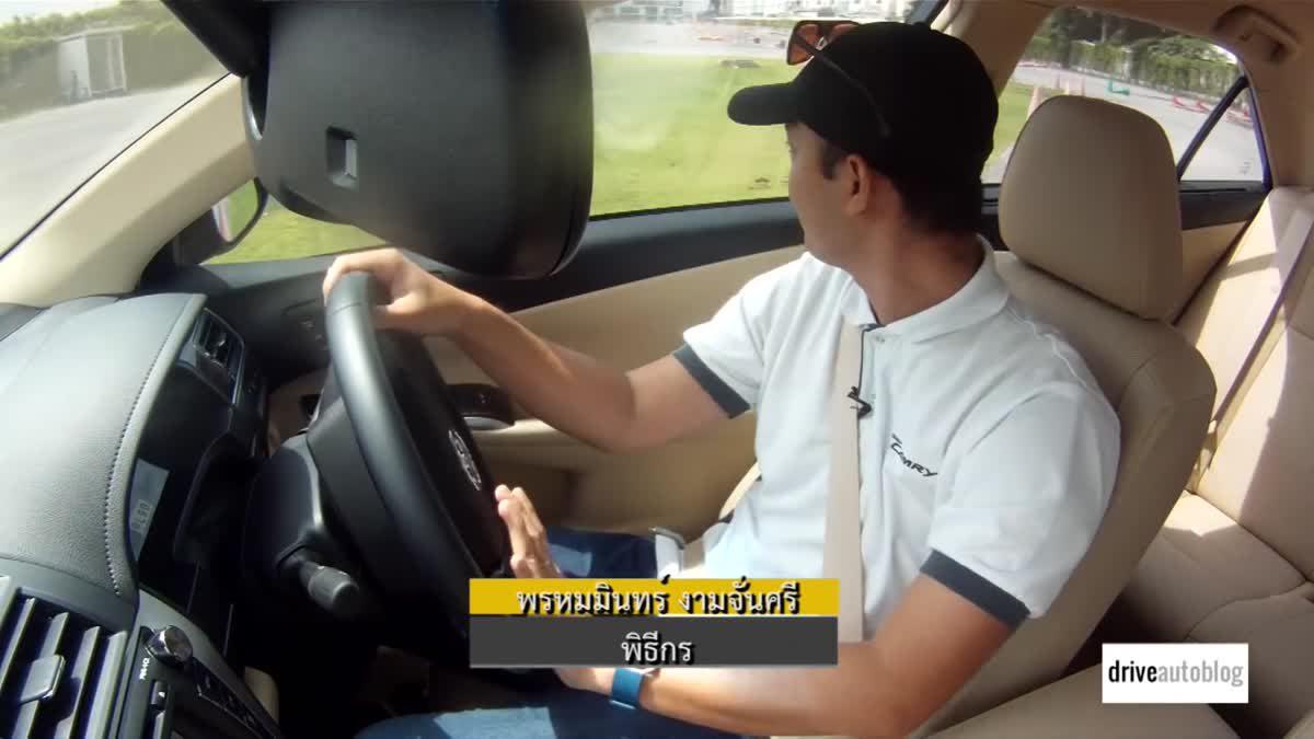 [Test Drive] 2016 Toyota Camry 2.5G รถผู้บริหาร เครื่องแรงขับลอยๆ ระบบความปลอดภัยครบ