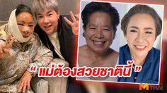 บุ๊คโกะ ทุ่มเงินล้านโกงอายุ! พาแม่วัย 65 ศัลยกรรมหน้าใหม่ที่เกาหลี