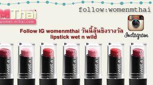 Follow IG WomenMthai กติกาง๊ายง่าย…อ่านดีๆมี รางวัล มาแจกอีกแล้วจ้า