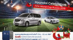 "Hyundai ส่งแคมเปญ ""Hyundai Celebration FIFA World Cup Russia 2018"""