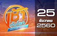 เช้าทันโลก Welcome World 25-12-60