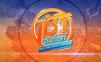 เช้าทันโลก สุดสัปดาห์ Welcome World Weekend