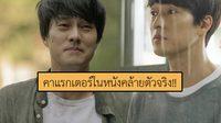 เล่นเป็นตัวเองได้เลย!! วูจิน ตัวละครที่มีคาแรกเตอร์เหมือนโซจีซบตัวจริง ในหนัง Be With You