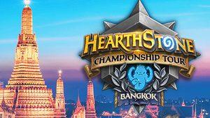 เตรียมพบกับ eSports ระดับโลก X ผู้เล่นระดับโลกใน HCT Tour Stop Bangkok