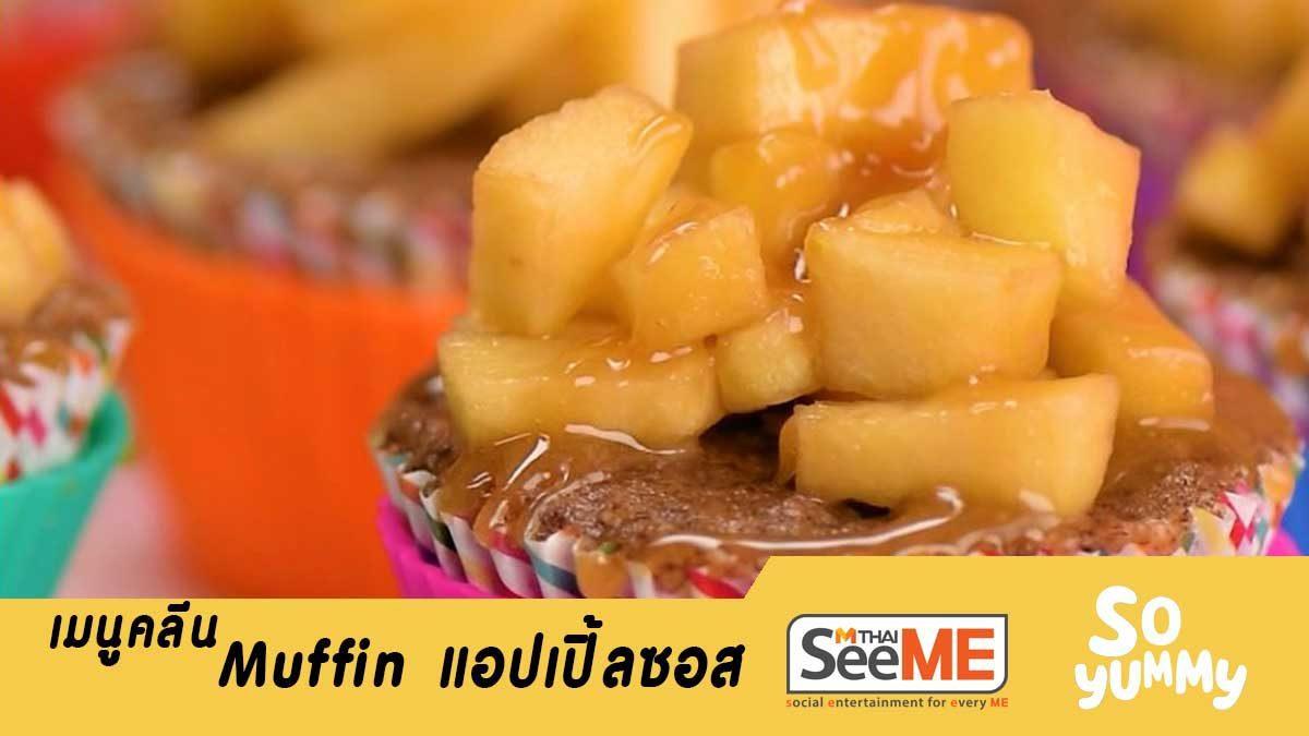 Muffin แอปเปิ้ลซอส