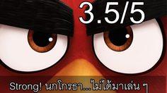 รีวิวภาพยนตร์ Angry Birds Movie นกโกรธา…ไม่ได้มาเล่น ๆ