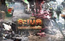 ระเบิดตลาดเมืองยะลา
