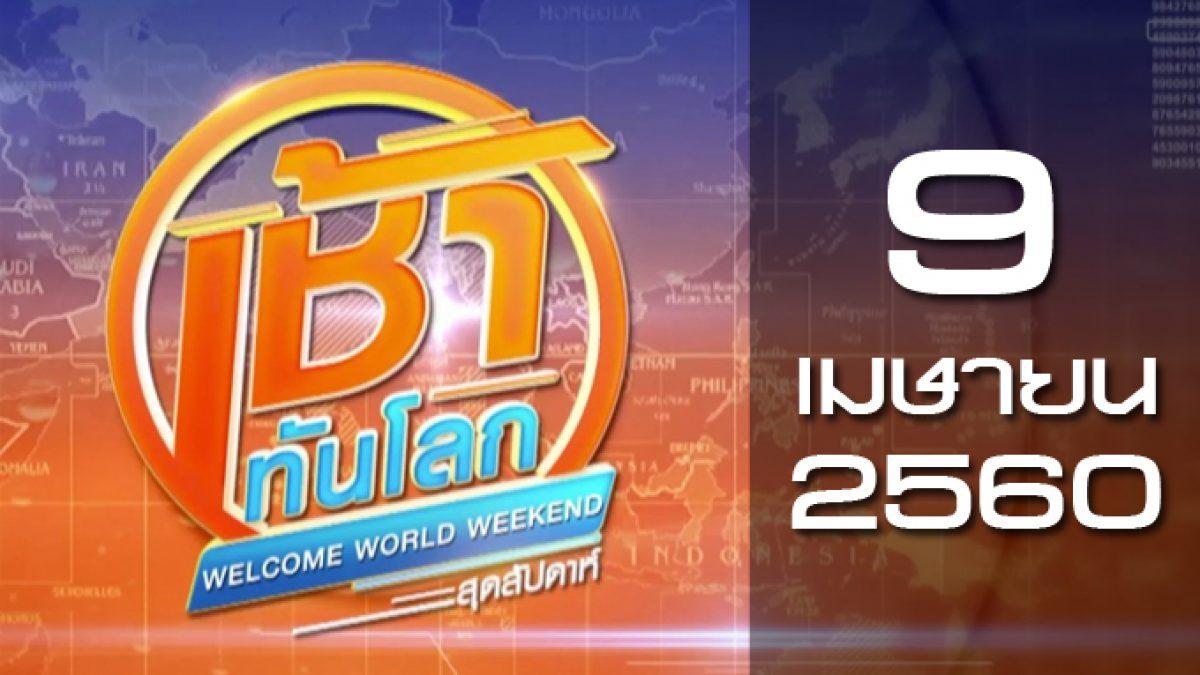 เช้าทันโลกสุดสัปดาห์ Welcome World Weekend 09-04-60
