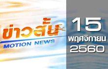 ข่าวสั้น Motion News Break 1 15-11-60