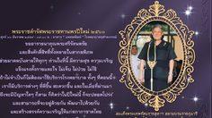 สมเด็จพระเทพฯ พระราชทานพรปีใหม่ 2560
