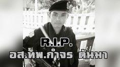 อส.ทพ.กำจร เสียชีวิตแล้ว หลังได้รับบาดเจ็บจากเหตุโจรใต้ซุ่มยิง ที่นราธิวาส
