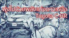 อยู่รอดในโลกแห่ง หมัดเทพเจ้าดาวเหนือ ด้วย Toyota C-HR