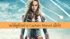 จะได้ดูตัวอย่าง Captain Marvel เร็ว ๆ นี้หรือไม่? เควิน ไฟกี ออกมาพูดแบบนี้แล้ว