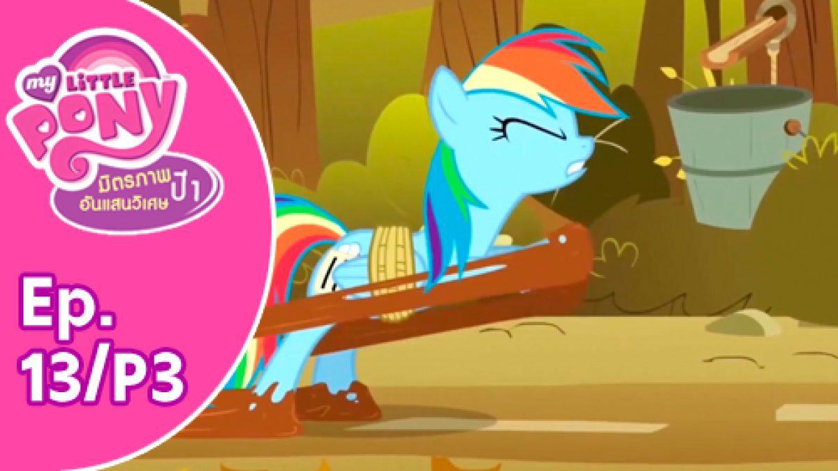 My Little Pony Friendship is Magic: มิตรภาพอันแสนวิเศษ ปี 1 Ep.13/P3