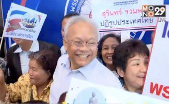 เปิดตัวพรรครวมพลังประชาชาติไทย