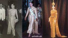 งดงาม!! ชุดประจำชาติไทย Miss Universe 2016 ได้แรงบันดาลใจจาก ฉลองพระองค์พระราชินี