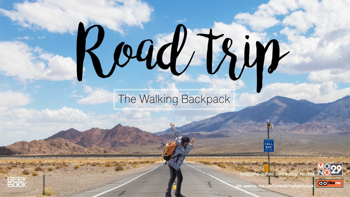 Road Trip: The Walking Backpack (Teaser)