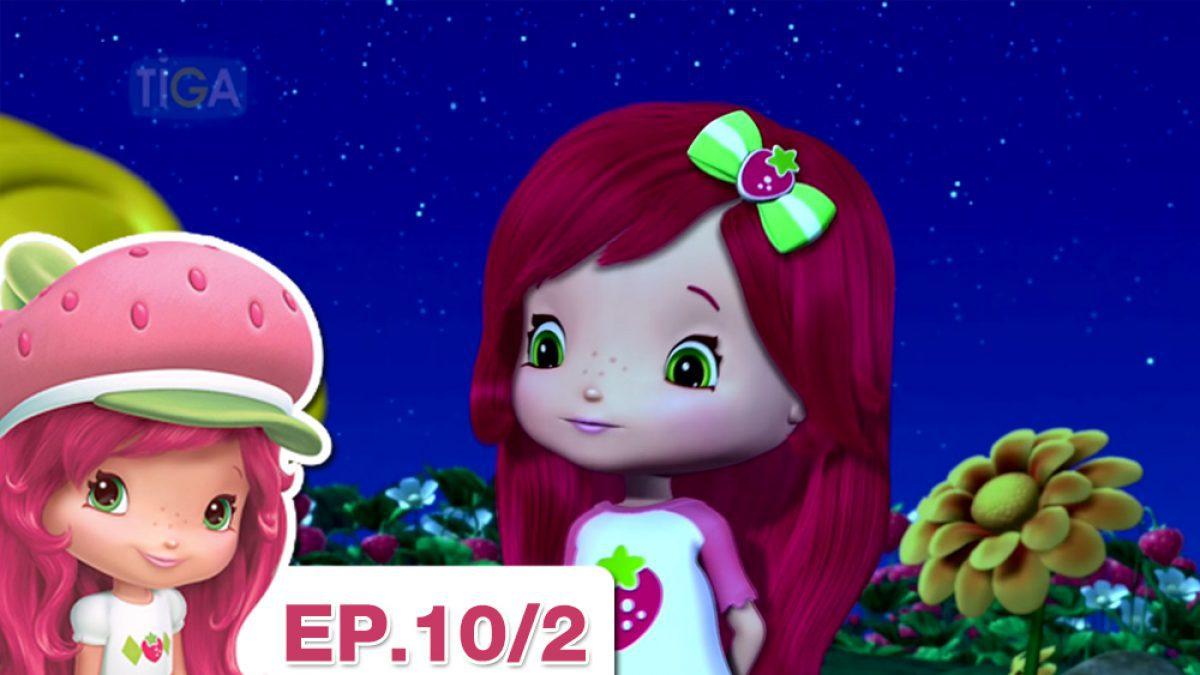 Strawberry Shortcake EP.10/2