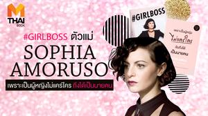 GIRLBOSS …เพราะเป็นผู้หญิงไม่แคร์ใคร ฉันถึงได้เป็นนายคน