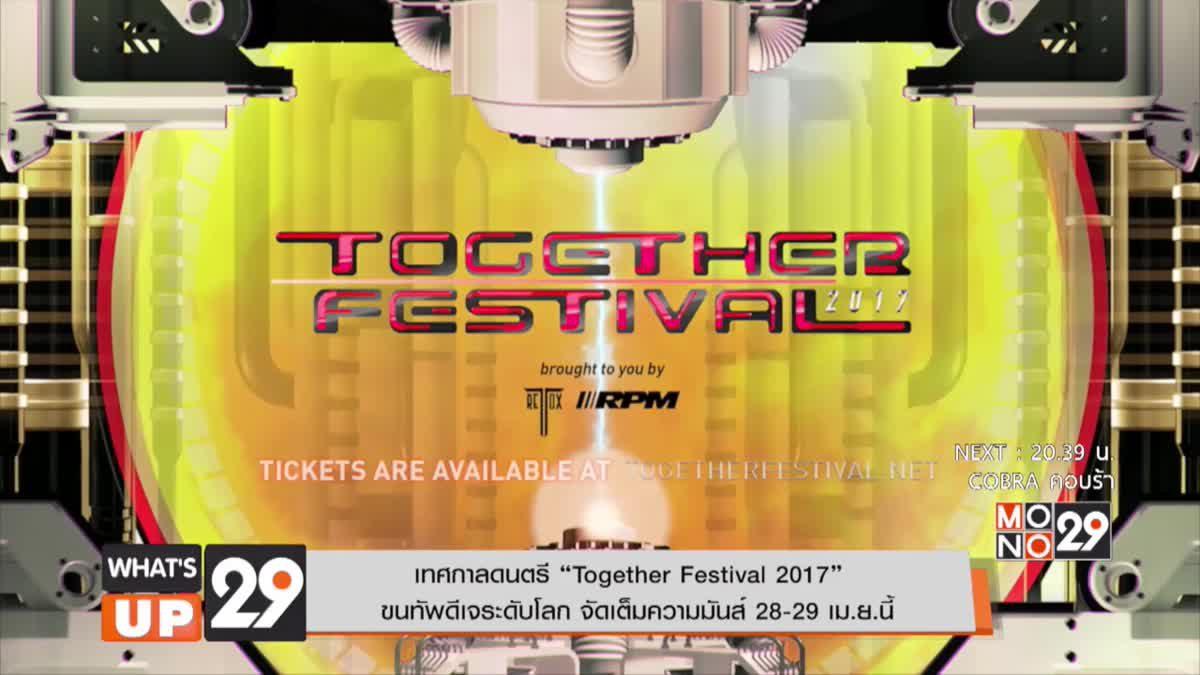 """เทศกาลดนตรี """"Together Festival  2017"""""""