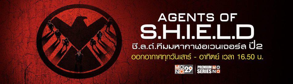 Marvel's Agents of S.H.I.E.L.D. ชี.ล.ด์. ทีมมหากาฬอเวนเจอร์ส ปี 2