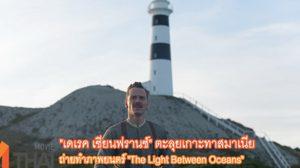 """""""เดเรค เซียนฟรานซ์"""" ตะลุยเกาะทาสมาเนียถ่ายทำภาพยนตร์ """"The Light Between Oceans"""""""
