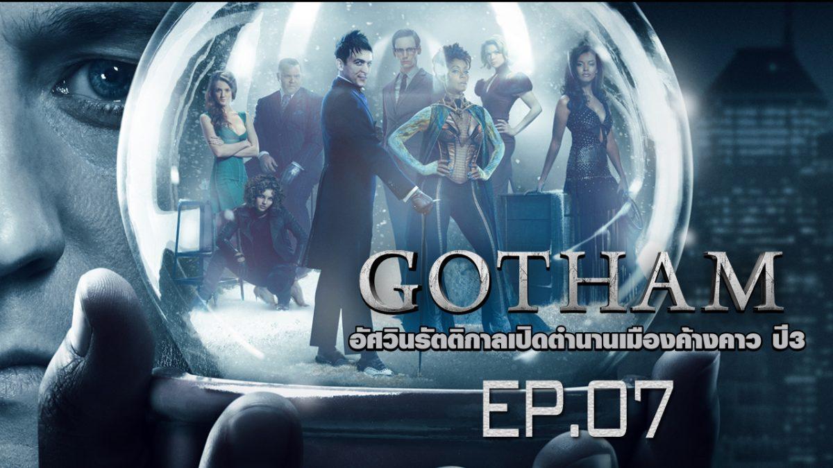 Gotham อัศวินรัตติกาลเปิดตํานานเมืองค้างคาว ปี 3 EP.7