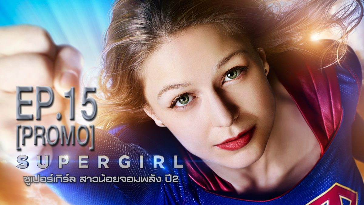 SuperGirl ซูเปอร์เกิร์ล สาวน้อยจอมพลัง ปี2 EP.15 [PROMO]
