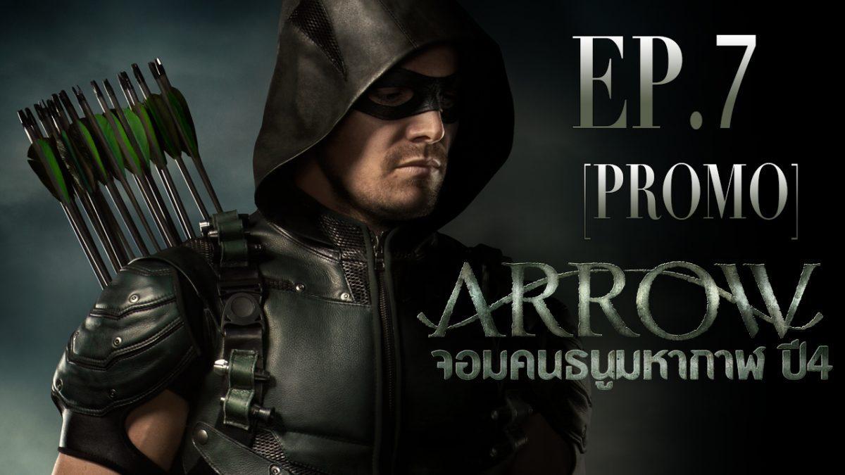 Arrow จอมคนธนูมหากาฬ ปี4 EP.7 [PROMO]
